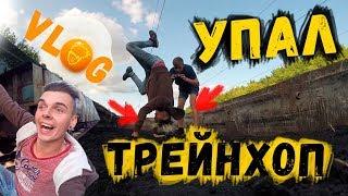 VLOG: Трейнхоп   УПАЛ НА ТОВАРНОМ ПОЕЗДЕ/ Владимир Образ
