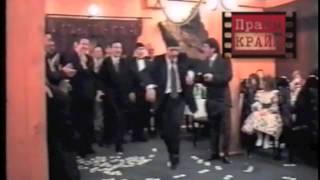 Доля воровская танцуют все!!!!! (Рудик, Вачкос, Гиви, Цицка, Маци, Михо, Ноно, Мамука, Джемо, Эдо)