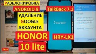 Honor 10 lite FRP HRY-LX1 android 9 Разблокировка аккаунта google