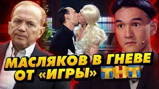 Масляков закрывает Игру на ТНТ Комики поцеловались в эфире