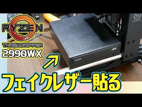 世界一カッコイイ自作PCを目指してフェイクレザーを貼る【Ryzen Threadripper 2990WX】