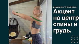 Домашняя тренировка: акцент на мышцы спины и груди.