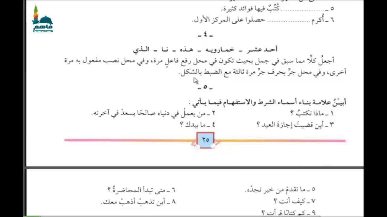 حل كتاب التطبيقات اللغة العربية المستوى الخامس ثالث ثانوي