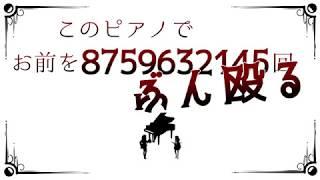 【歌ってみた】このピアノでお前を8759632145回ぶん殴る【ちゅこらら/古守ちゆ】