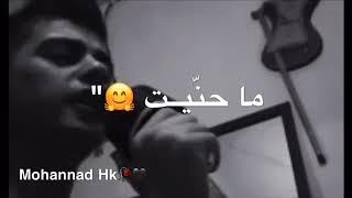 كلمات محمد الصحاف حليانه الله😣 يعين عيون الناس🤩) كامله 3دقائق والله خرافي 🤩