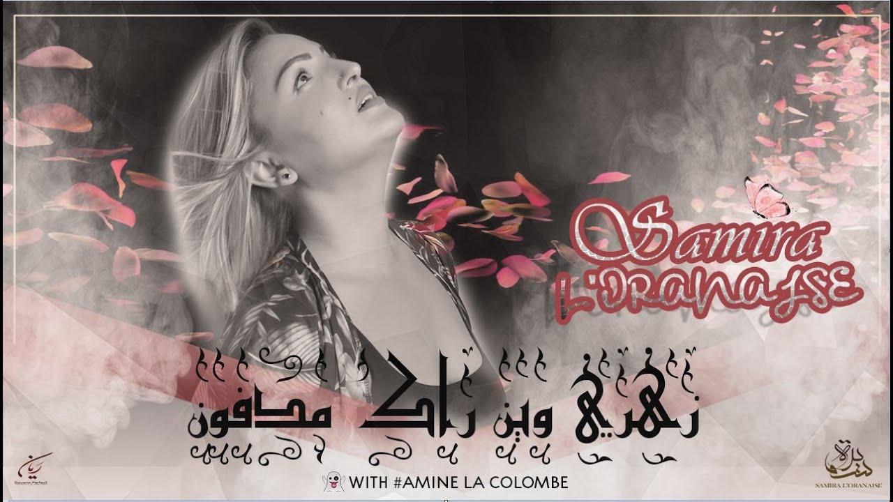 Samira l'Oranaise - Zahri Wine Rak Medfoune (OFFICIAL AUDIO) 2019
