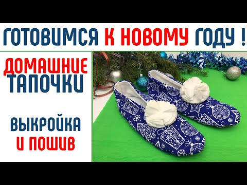 Как сшить домашние тапочки своими руками. Выкройка тапочек. #выкройкатапочки   #шитьтапочки