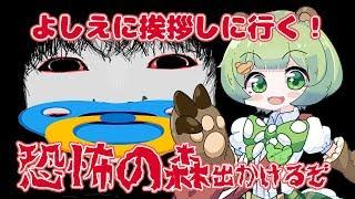 [LIVE] 【恐怖の森】よしえに会いに行こう!!!【日ノ隈らん / あにまーれ】