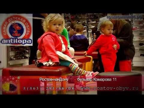 """""""Детская обувь"""" в Ростове  магазин на Комарова, 11"""