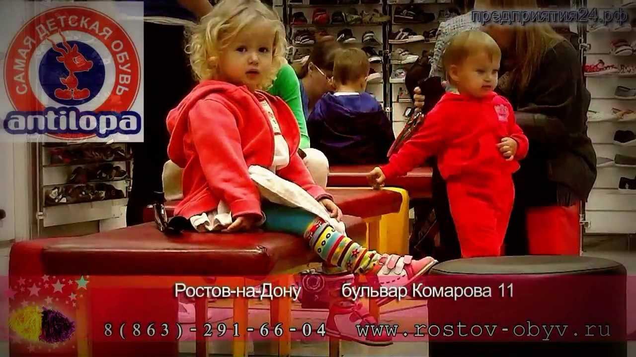 Детская обувь за ванкоины. Ростов-на-Дону - YouTube