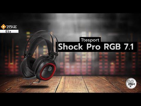 หูฟัง RGB เสียง 3D ไมค์ชัด ในงบพันกลางๆ : Tt eSPORTS Shock Pro RGB 7.1