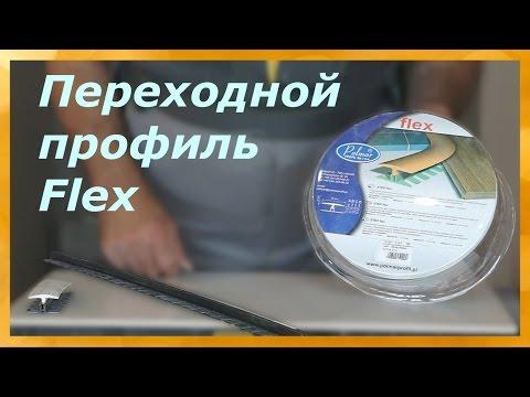 Переходной профиль Flex... или чем соединить плитку и ламинат?