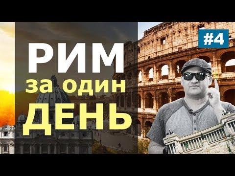 Рим за один день. Что посмотреть в Риме за 1 день? Достопримечательности Рима