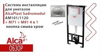 Система инсталляции для унитазов 4в1 AlcaPlast Sadromodul ( арт. AM101/1120 ) Обзор, Распаковка