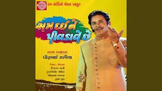 Sam Daine Pivdave Chhe