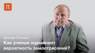 Прогноз землетрясений - Евгений Рогожин