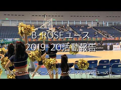 アーズ 横浜 ビー ユース コルセ