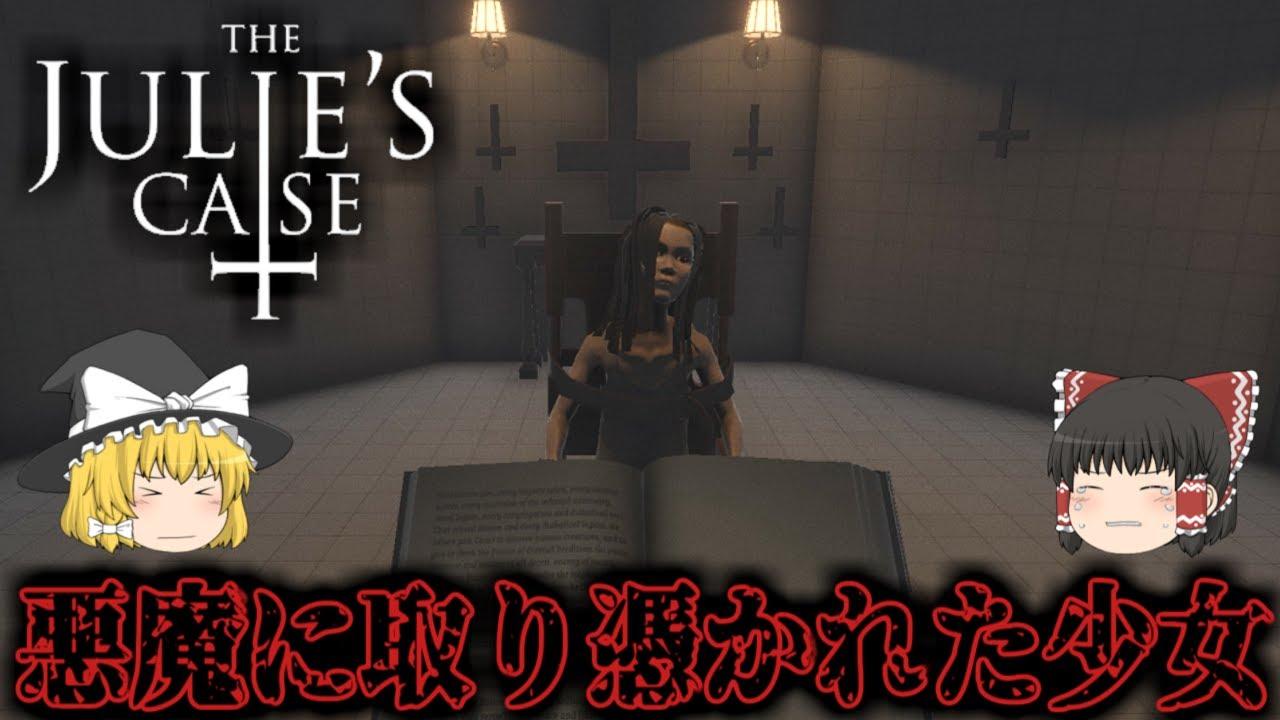 【 ゆっくり実況】 悪魔に取り憑かれた少女が追いかけてくるホラーゲーム THE JULIE'S CASE 【ホラーゲーム】