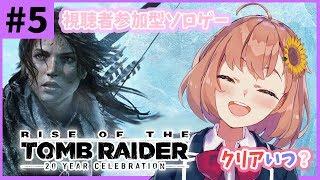 [LIVE] 【Rise of the Tomb Raider】クリア12%だけどクリアしたい【視聴者参加型ソロゲー】