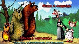 Юмор в картинках. Маша и медведи. Фото приколы. Карикатуры.