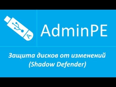 Защита дисков от изменений (Shadow Defender) (+звук)