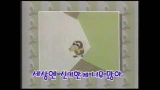 [옛날 만화 주제가] 기억나니? 왕부리 팅코 팅코 팅코…