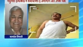IBN7 Ki Khabar Ka Asar, Amarmani Tripathi Ko Hospital Se Jail Bheja Gaya
