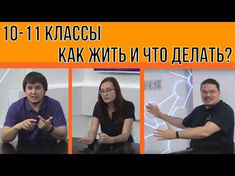 10-11 классы. Как жить и что делать? | #ТрушинLive #010 | Борис Трушин и Михаил Пенкин