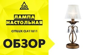 Обзор Лампа настольная CITILUX CL411811