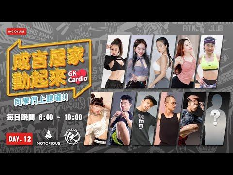 Live【成吉居家動起來】同學們上課囉 ! DAY 12 feat. 育昇老師、Ryan老師、安安老師、柔柔老師