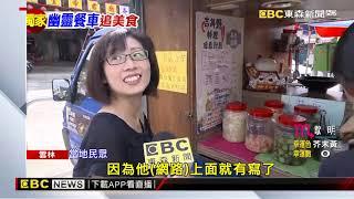 「幽靈餐車」環島賣丼飯 網路口耳相傳人氣爆增