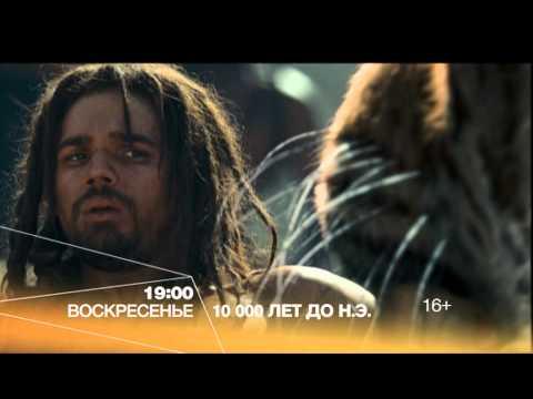 10 000 лет до н.э.  кино на РЕН ТВ