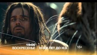 """10 000 лет до н.э.""  кино на РЕН ТВ"