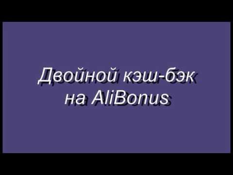 20% Кэшбека с AliBonus 💰 ДВОЙНОЙ CashBack / Сертификаты AliExpress