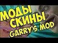 Как установить скины карты моды и т д в Garry S Mod mp3