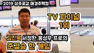 2019 상주곶감.매경주택컵, TV파이널 1위 김진복 …