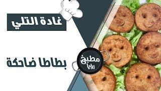 بطاطا ضاحكة - غادة التلي