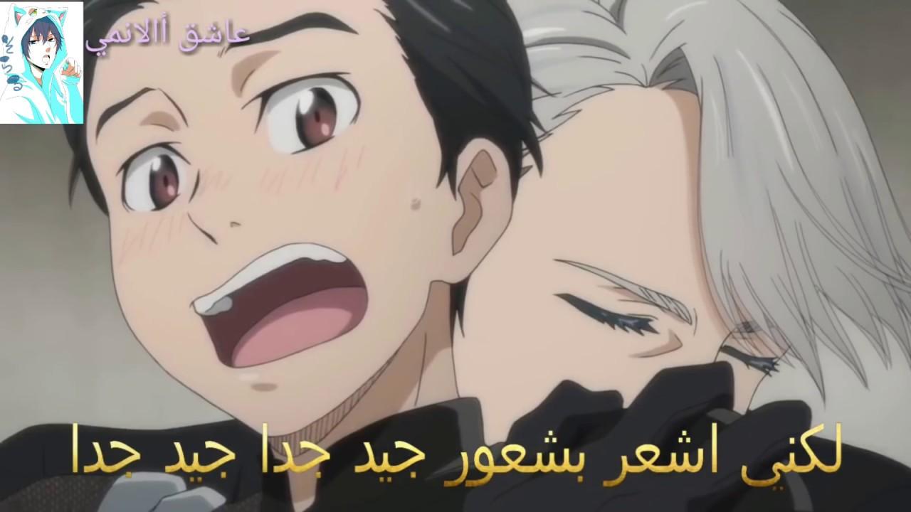 الاغنيه الاكثر من رائعه SO GOOD مترجمه عربي AMV