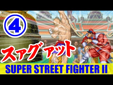 [4/4] サガット(Sagat) - SUPER STREET FIGHTER II [高画質]
