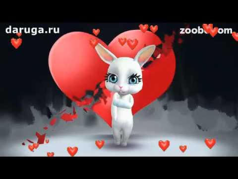 Шуточное прикольное поздравление с днем влюбленных! Видео поздравление с днем Святого Валентина! - Поиск видео на компьютер, мобильный, android, ios
