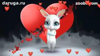 Шуточное прикольное поздравление с днем влюбленных! Видео поздравление с днем Святого Валентина!