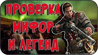 РАЗРУШИТЕЛЬ МИФОВ | Assassin