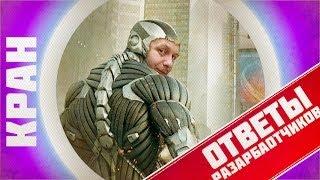 Ответы Разработчиков И Новые Подробности О Физике!