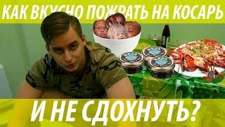 """ШОУ """"КУХНЯ СИБИРСКОГО"""" #0 (смеяться с 1 минуты)"""