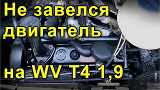 Не заводится двигатель на WV Т4 1,9