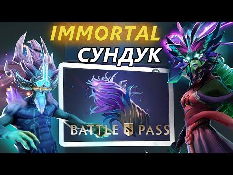 ???? Новый ИММОРТАЛ СУНДУК УЖЕ В ДОТЕ | обзор на Immortal treasure 2019 | Battle Pass | Compendium