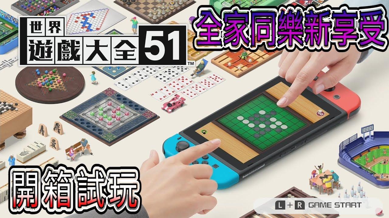 [NS] 世界遊戲大全 51  開箱試玩-可能會變成Switch上最熱門的Party game ?!