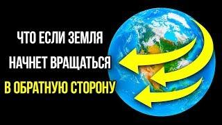 Что, если Земля начнет вращаться в обратном направлении