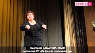 РЕПОРТАЖ: Фестиваль ЖЯ в Москве
