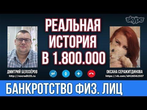 Как списывают долги по банкротству.История в 1 800 000 рублей